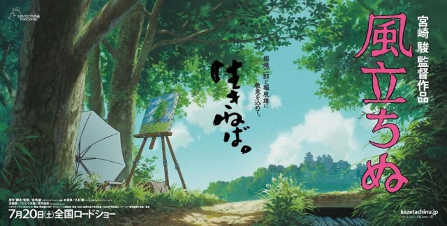 Moviegoers upset about Studio Ghibli anime's trailer trailing the film they came to see