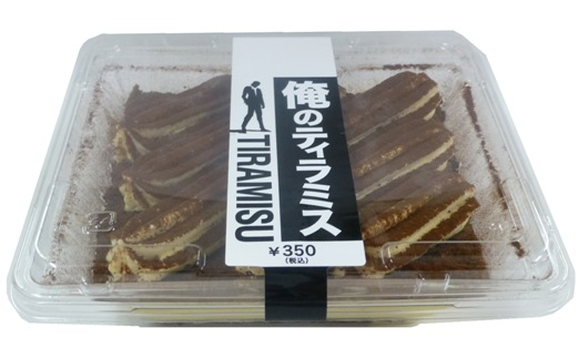 Are you man enough for Family Mart's line of masculine sweets?