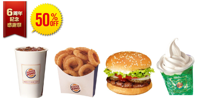 Bring it on down to Burger King with a month of half-price specials!