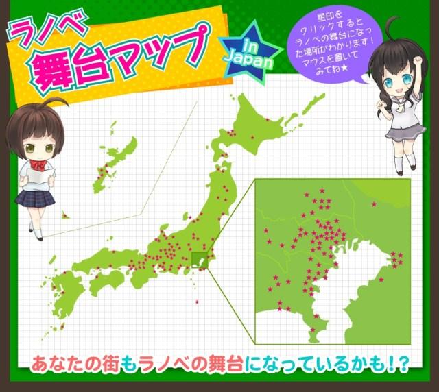 Visit sacred 'ranobe' spots around Japan with Book Off's handy otaku map