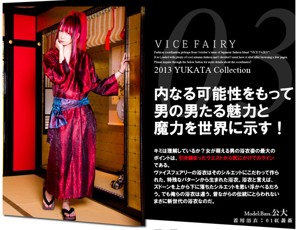 New line of Vice Fairy men's yukata uses the best slogans ever!