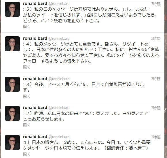 Self-styled 'King of Psychics' predicts major disaster for Japan, asks for new Twitter followers