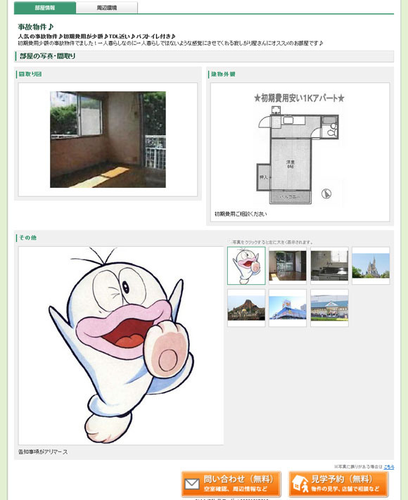 Apartment for rent in Tokyo: bath, toilet, ghost, and kitchen space all included
