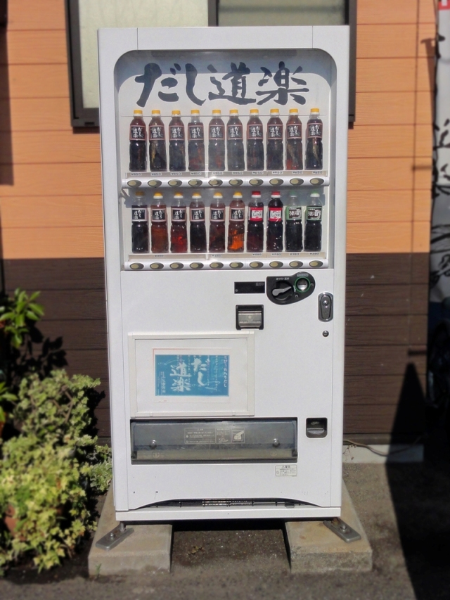 Feeling parched? How about a nice bottle of fish stock from this vending machine?