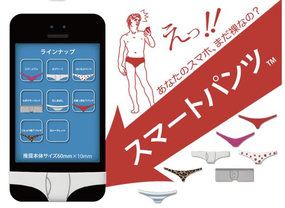 New iPhone underpants designs