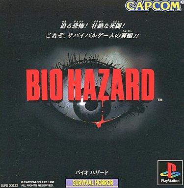 games biohazard