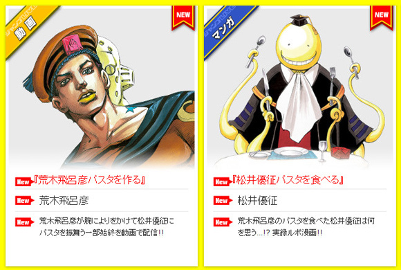 JoJo's Bizarre Adventure creator's pasta challenge to be held on upcoming Shonen Jump app