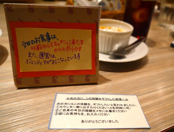 Pay it forward and experience the kindness of strangers at Tokyo's Karma Kitchen