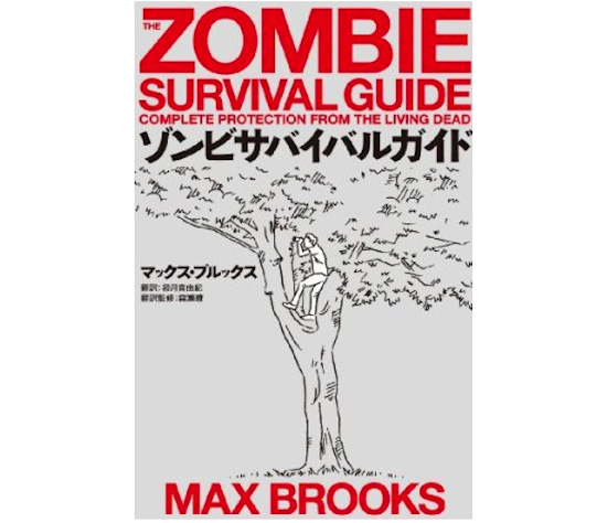 Worldwide best seller The Zombie Survival Guide finally gets a Japanese release