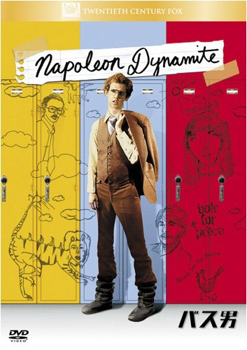 20th Century Fox to officially apologize for Napoleon Dynamite's crappy Japanese title