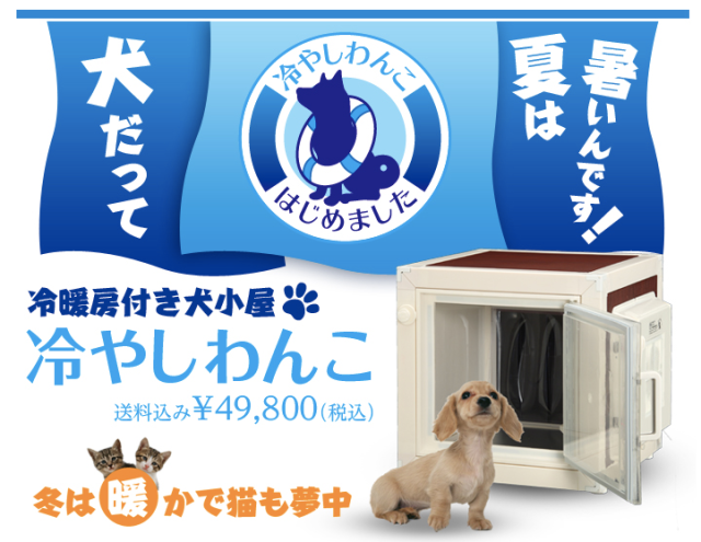 Stuff your pooch in a microwave…Wait, make that air conditioner: Japan's bizarre heating and cooling system for dogs