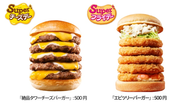 Now that's what I call super-size! Lotteria's special September & October mondo burger promotion!