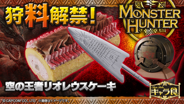 Monster Hunter Rathalos cake available for pre-order, comes with Epitaph Knife and 49 res points