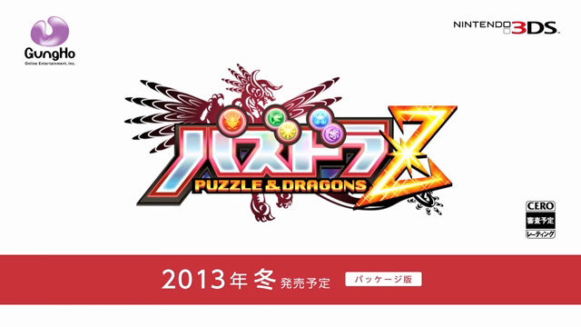 Pay-to-win mobile game sensation Puzzle & Dragons coming to Nintendo 3DS in kid-friendly form