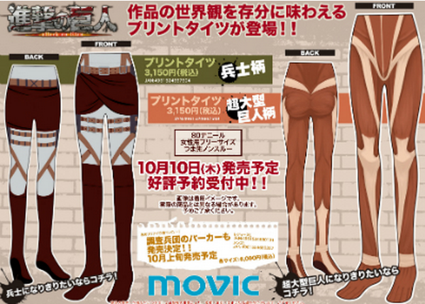 Ever wanted to look like a Titan or a guard of Wall Maria? Well now's your chance with these new Attack on Titan tights!