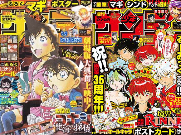 Weekly Shonen Sunday's 15 best sellers of all time show some readers prefer lovers not fighters