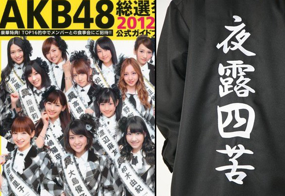 Four teenagers mug man to buy special attack uniforms for meeting AKB48