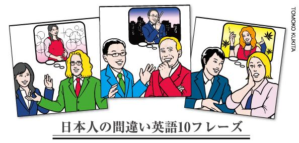 【TBT】10 common phrases that stump Japanese students of English