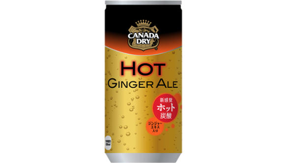 Would you drink hot ginger ale from a can? Coca Cola thinks you will