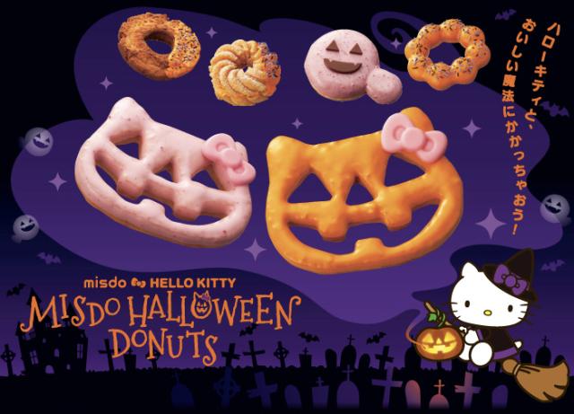 Hello Kitty gets a jack-o'-lantern grin at Mister Donut Japan