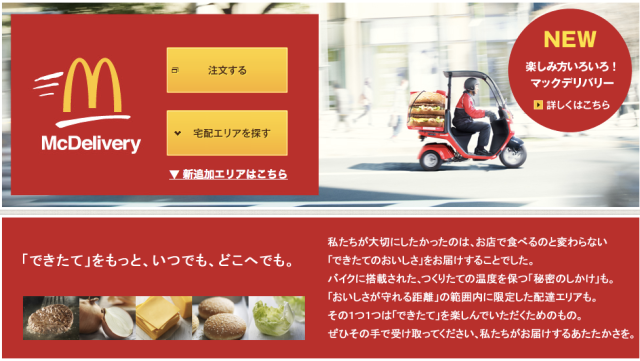 Fries missing from your order? McDonald's Japan will deliver them to your door