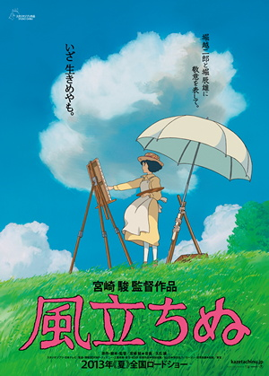 Survey- 96% of Japanese people have watched a Hayao Miyazaki film11