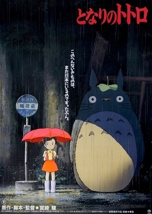 Survey- 96% of Japanese people have watched a Hayao Miyazaki film9