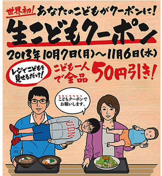 """Live child"" nets 50 yen discount for noodle shop customers"