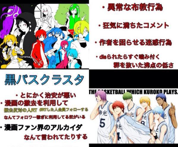 Twitter user names Japan's three worst fandoms
