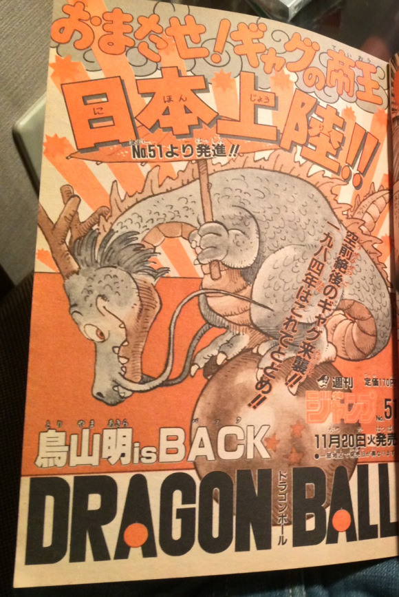 Before Dragon Ball: See the 1984 advertisements announcing the creation of this now classic manga