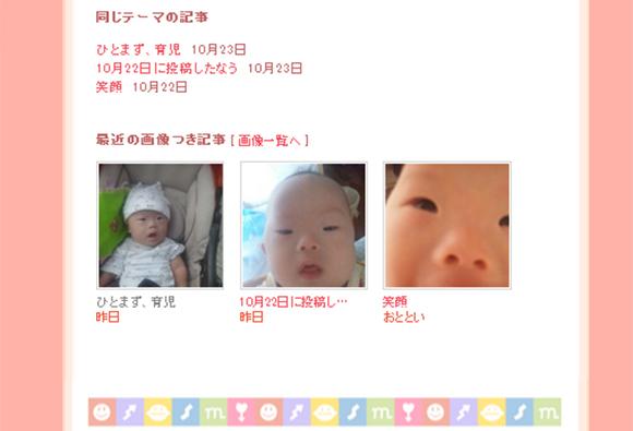 """Japanese blog titled """"God's Defective Goods"""" sparks debate over Down syndrome babies"""