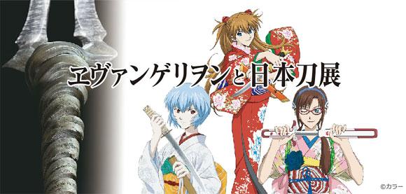 Evangelion? Cool. Katana? Cool. Evangelion and katana? Very cool!