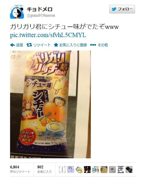 Potato stew-flavoured popsicles, anyone? Japan goes wild as photo of new Garigari-kun emerges
