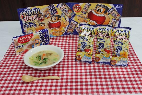We get a sneak peak at stew-flavored Garigari-Kun popsicles! Tastes great with rice!