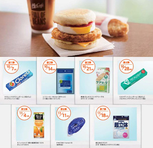 Surgical mask with your McMuffin, sir? McDonald's Japan's bizarre freebies are back!