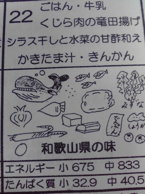 2013.11.17 whale menu