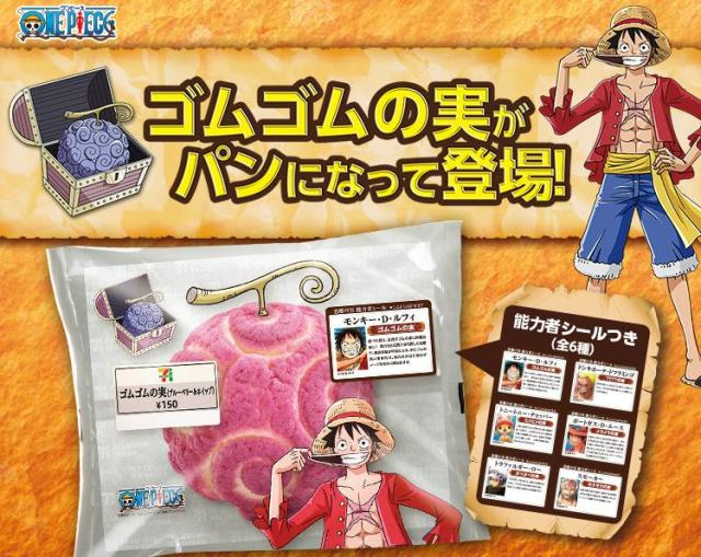 Limited edition One Piece Gum-Gum Fruit treats on sale at 7-Eleven Japan