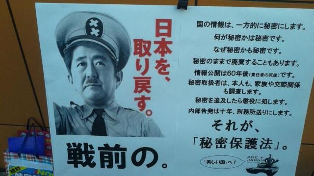 PM Abe depicted as Charlie Chaplin in protest of Secret Protection Bill