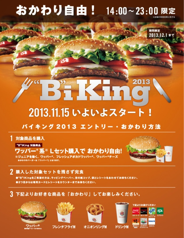 All-you-can-eat Whoppers at Burger King Japan. Thank you. Thank you so much.