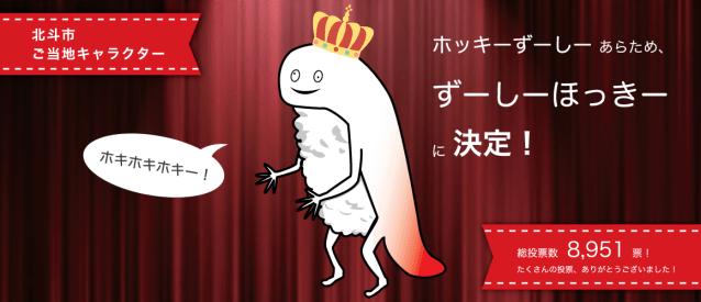 Hokuto City chooses developmentally challenged sushi as new mascot