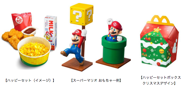 This year's Mario Christmas Happy Meal in Japan is the best!