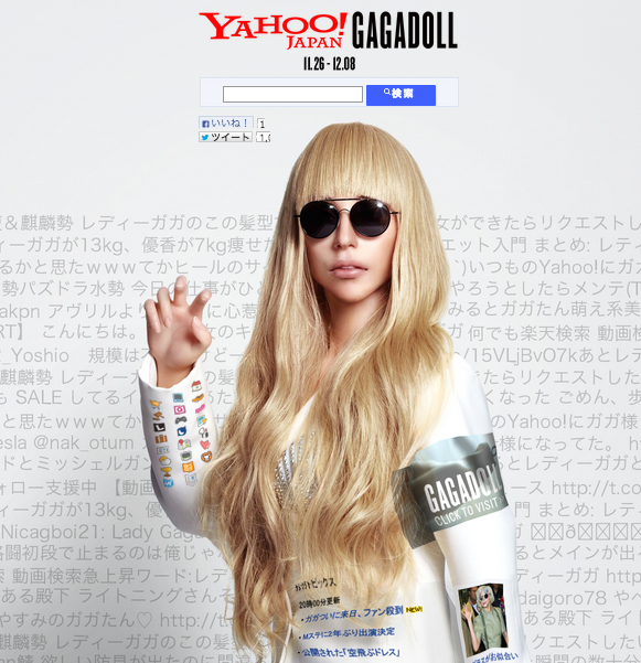 Lady Gaga gets her own Yahoo! Japan page complete with clickable pantsuit