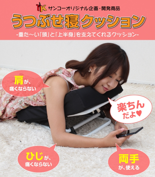 """Utsubusene Cushion"" lets you keep your chin up while your face is down"