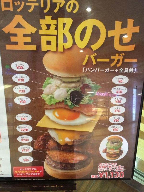 Lotteria's crazy burger with literally everything on it is perfect for indecisive diners