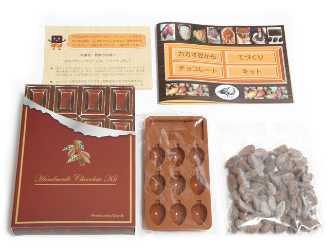 Make chocolate from cocoa beans with this new chocolate making kit!