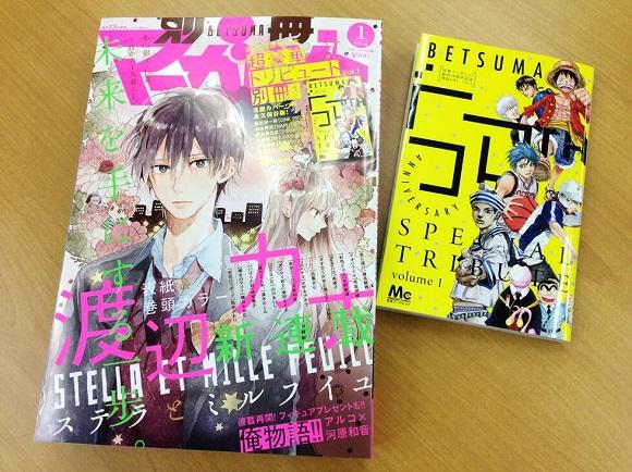 Girls manga magazine celebrates 50 years with a freaking awesome cover