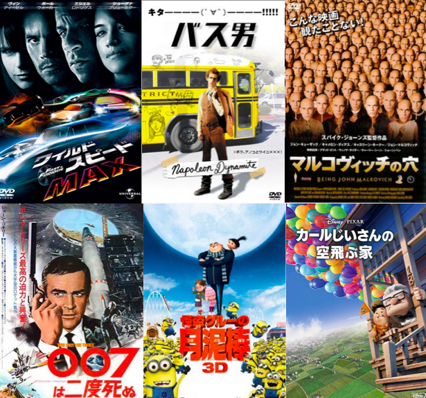 13 surprising Japanese translations of American movie titles