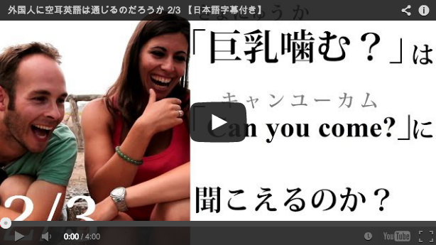 Tea cups and biting breasts: Japanese phrases that sound like weird English
