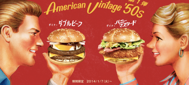"McDonald's Japan serving ""American Vintage"" burgers starting this January"