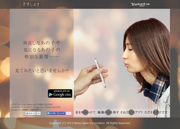 "Yahoo! Japan releases app that tricks girls into making a ""kissy"" face and takes their photo"